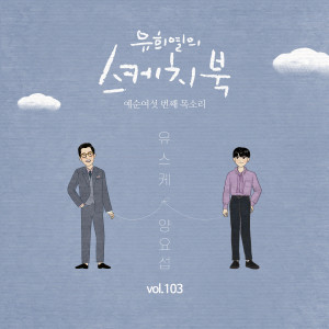 梁耀燮 (Highlight)的專輯[Vol.103] You Hee yul's Sketchbook : 66th Voice 'Sketchbook X  YANG YOSEOP'