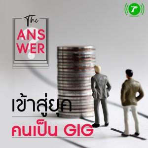 """อัลบัม EP.20 เข้าสู่ยุคเศรษฐกิจของคนเป็น """"กิ๊ก""""...? ศิลปิน The Answer [Thairath Podcast]"""