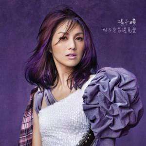楊千嬅的專輯好不容易遇見愛