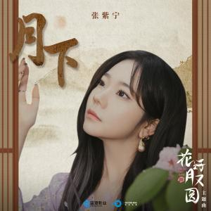 张紫宁的專輯月下 (網路劇《花好月又圓》主題曲)