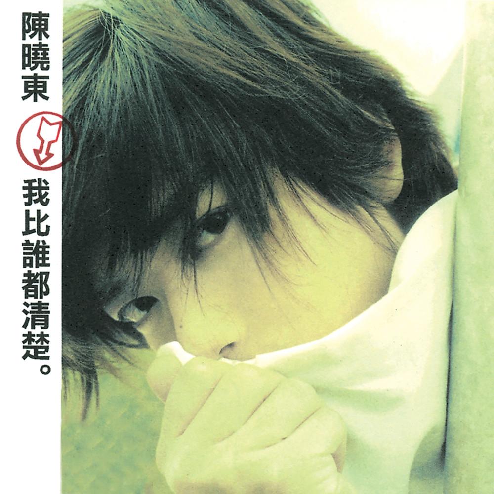 Xin De Jie Chu 1998 Daniel Chan