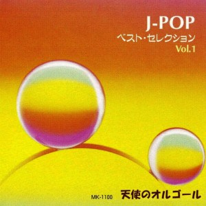Angel's Music Box的專輯J Pop Best Selections