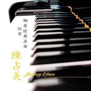 Jimmy Chan的專輯鋼琴經典名曲36首