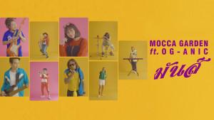 """""""มันส์"""" เพลงอกหักฟังสนุกจาก MOCCAGARDEN ft. OG-ANIC"""