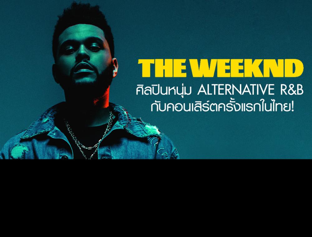 มารู้จัก The Weeknd ศิลปินหนุ่มแนว Alternative R&B กับคอนเสิร์ตครั้งแรกในไทย!