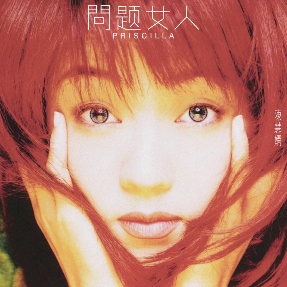Ji Miao Lu Cheng 1996 Priscilla Chan