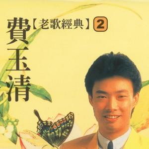 費玉清的專輯費玉清老歌經典, Vol. 2