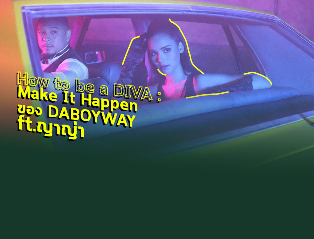 How to be a DIVA: Make It Happen ของ DABOYWAY ft. ญาญ่า