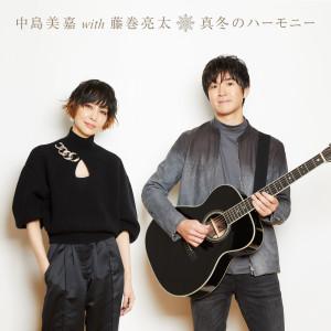 中島美嘉的專輯Mafuyu No Harmony (Winter Lovers Mix)