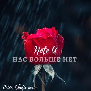 Album Нас больше нет (Anton Ishutin remix) from Note U
