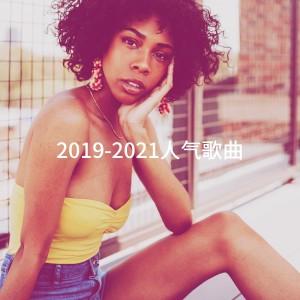 Todays Hits的專輯2019-2021人氣歌曲