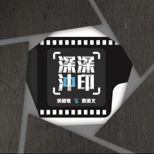 吳國敬的專輯深深沖印