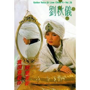 劉秋儀, Vol. 26