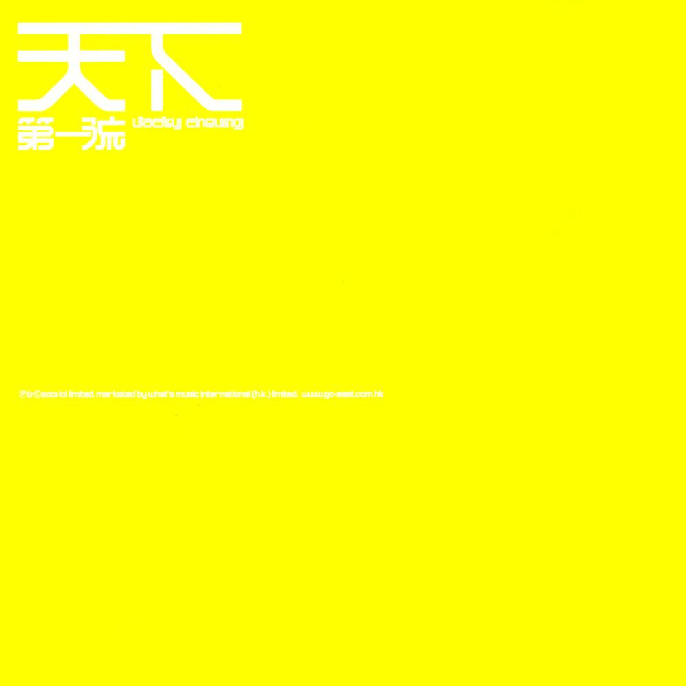 Yuan Bu Yuan Liang 2001 Jacky Cheung