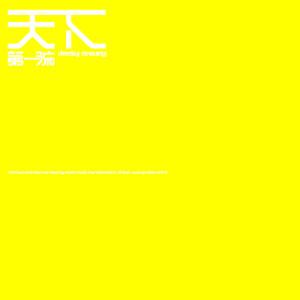 Tian Xia Di Yi Liu 2001 张学友