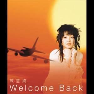 陳慧嫻的專輯傳奇 -  WELCOME BACK
