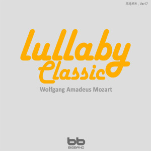 Lullaby Classic for My Baby - Mozart, Ver. 17 (Prenatal Music,Pregnant Woman,Baby Sleep Music,Pregnancy Music)