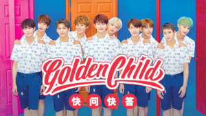 epop狂打call:Golden Childの快问快答!
