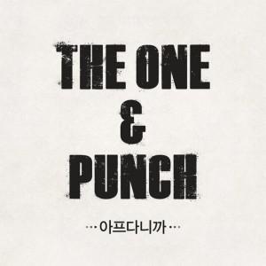 Dengarkan Sick lagu dari The One dengan lirik