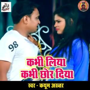 Album Kabhi Liya Kabhi Chhod Diya - Single from Kayum Akhtar