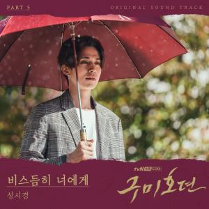 Tale of the Nine Tailed (Original Television Soundtrack), Pt. 5 dari Sung Si Kyung