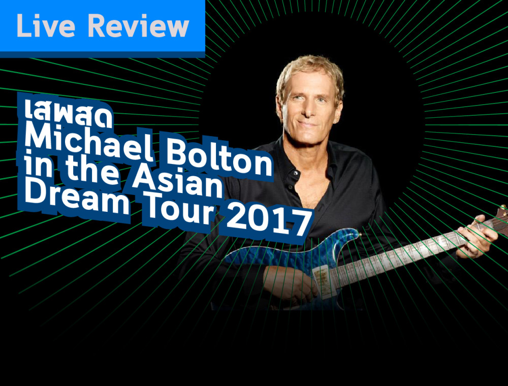 เสพสด! Michael Bolton in the Asian Dream Tour 2017