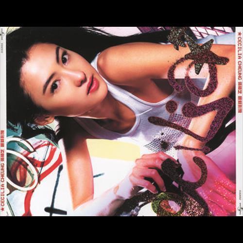 Bu Xiang Ai De Hao Chu 2001 Cecilia Cheung
