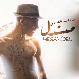 Album Mesandel from Sadat El 3almy