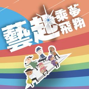 Album 藝起乘夢飛翔 from 华语群星