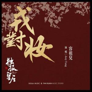 容祖兒的專輯戎對粧 (電視劇《獨孤皇后》主題曲)
