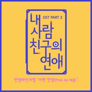 Hello Ga-young的專輯My Friend's Romance (Original Television Soundtrack), Pt. 3