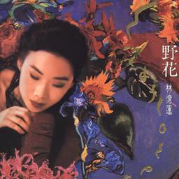 收聽林憶蓮的花之色歌詞歌曲