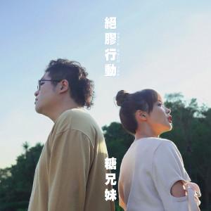 糖兄妹的專輯絕膠行動 (綠領行動絕膠計劃主題曲)