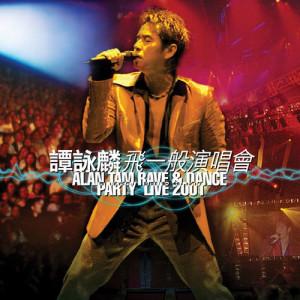 譚詠麟的專輯譚詠麟飛一般演唱會
