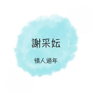謝采妘的專輯情人過年