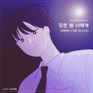 黃旼炫的專輯Moonlight (From ''Love Revolution'' Original Webtoon Soundtrack)