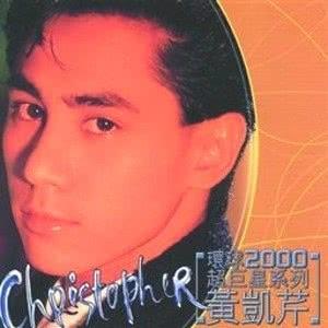 黃凱芹的專輯環球2000超巨星系列 - 黃凱芹
