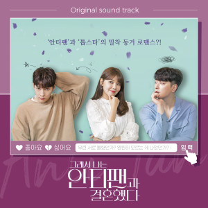 Korean Original Soundtrack的專輯그래서 나는 안티팬과 결혼했다 OST