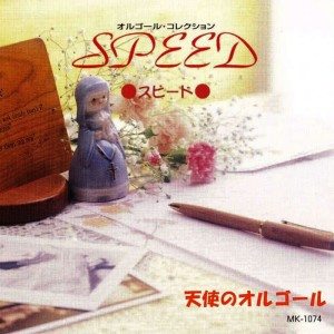 Angel's Music Box的專輯Speed