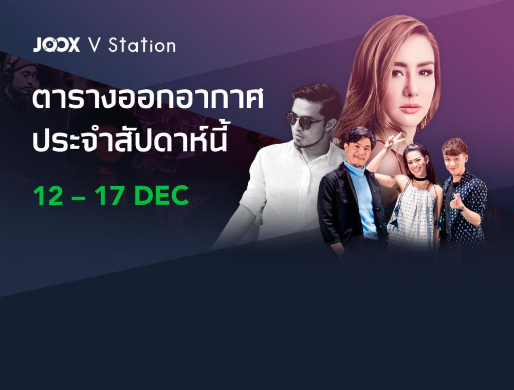 เช็ครายการออกอากาศทาง JOOX V Station ตลอดทั้งสัปดาห์ ได้ที่นี่