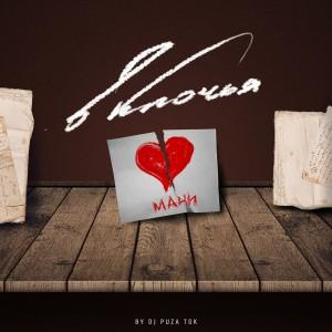 Album В клочья from Мани