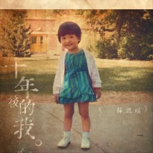薛凱琪的專輯十年後的我