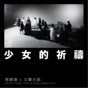 陳輝陽 x 女聲合唱的專輯少女的祈禱 (麥花臣版)