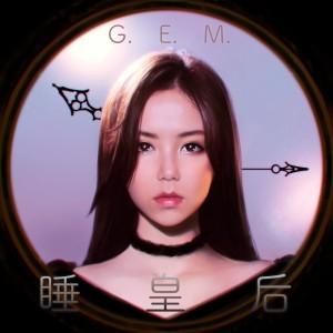 收聽G.E.M. 鄧紫棋的睡皇后歌詞歌曲