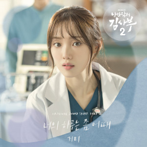 Dr. Romantic 2 OST Part.2 dari Gummy