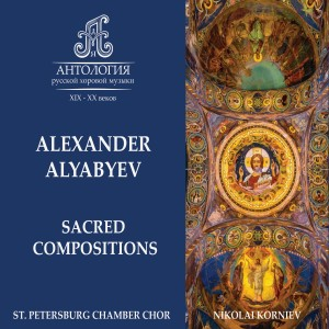 Nikolai Korniev的專輯Alexander Alyabyev: Sacred Compositions