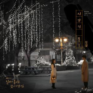 """อัลบัม Doors of Time (From The Drama """"When The Weather Is Fine""""), Pt. 2 ศิลปิน Jung Yup (Brown Eyed Soul)"""