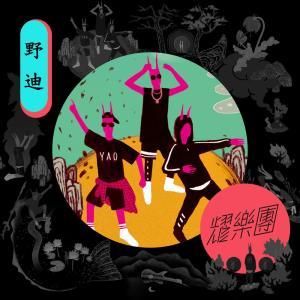耀樂團的專輯野迪