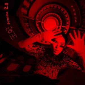 蕭敬騰的專輯王妃 2.0