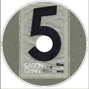 陳奕迅的專輯上五樓的快活- EDITED ROUGH MIX
